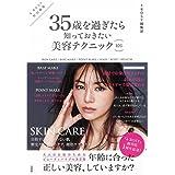 & ROSY特別編集 35歳を過ぎたら知っておきたい美容テクニック101