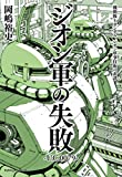機動戦士ガンダム ジオン軍事技術の系譜 ジオン軍の失敗 U.C.0079 (角川コミックス・エース)