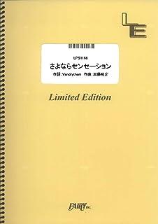 ピアノソロ さよならセンセーション/せんせーションズ  (LPS1168)[オンデマンド楽譜]...