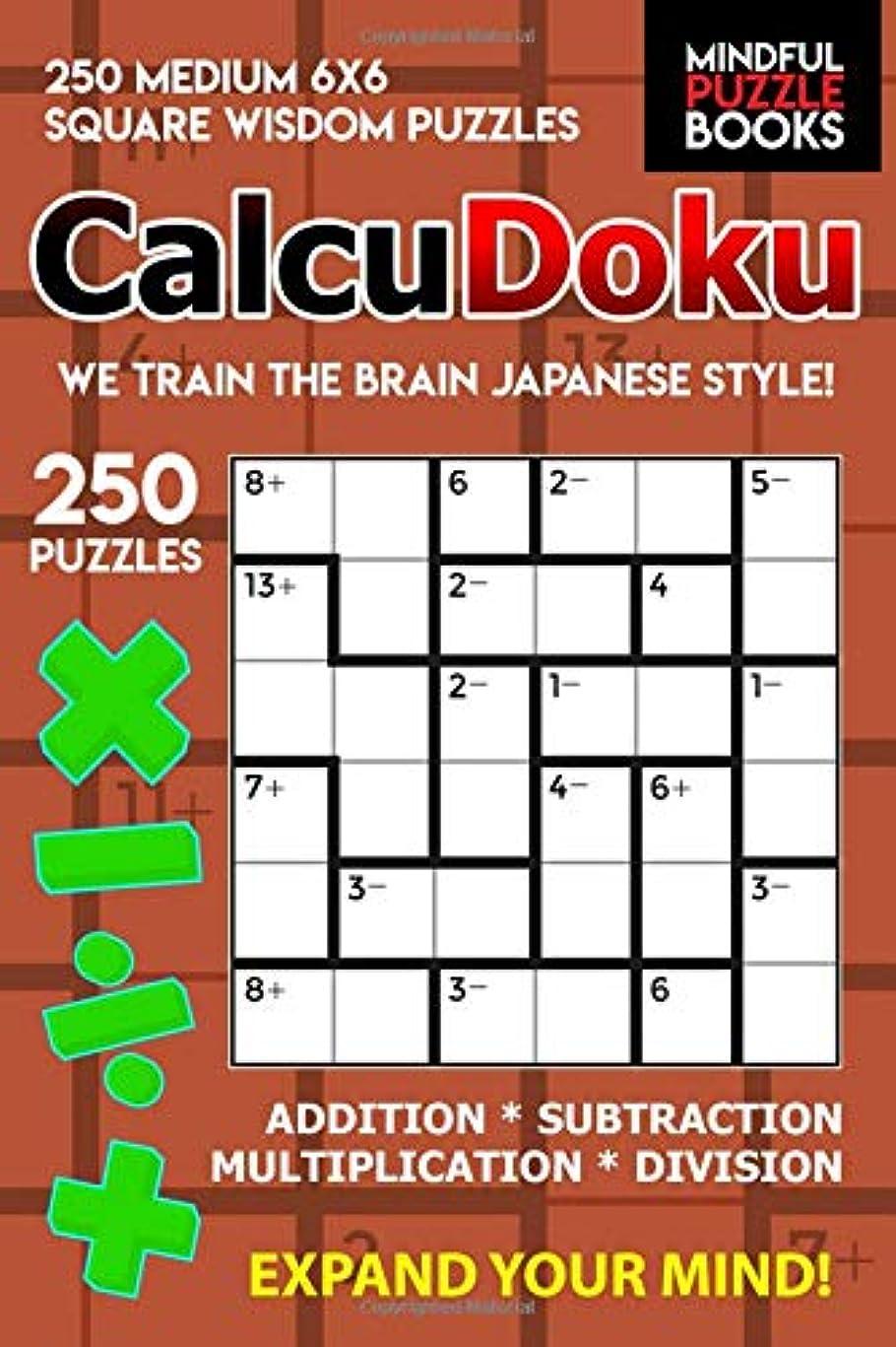 震え前売ナプキンCalcuDoku: 250 Medium 6x6 Square Wisdom Puzzles (KenDoku)