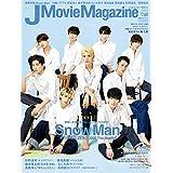 J Movie Magazine Vol.64【表紙:Snow Man『滝沢歌舞伎 ZERO 2020 The Movie』】 (パーフェクト・メモワール)