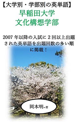 【大学別・学部別の英単語】 早稲田大学 文化構想学部: 2007年以降の入試に2回以上出題された英単語を出題回数の多い順に掲載!