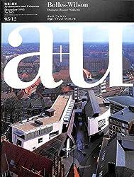 建築と都市 a+u (エー・アンド・ユー) 1995年12月号 特集:ボレス/ウィルソン 対談:リアンネ・マッキンキ