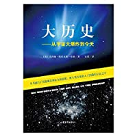 Big History - From the Big Bang to the present day(Chinese Edition)