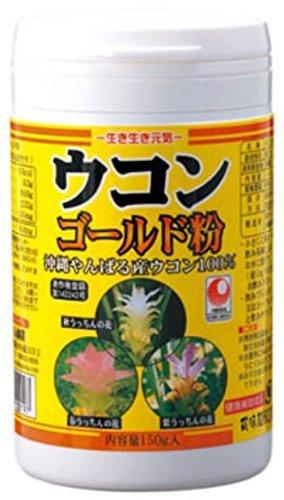 【ウコン複合体】 ウコンゴールド粉 容器入 150g×3P 沖縄県産ウコン100% クルクミン豊富な秋ウコンに春ウコン・紫ウコンをブレンドしたサプリ