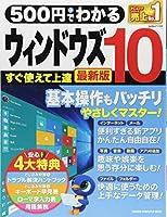 500円でわかる ウィンドウズ10 最新版 (Gakken Computer Mook)