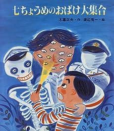 七ちょうめのおばけ大集合』 感想・レビュー - 読書メーター