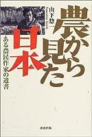農から見た日本―ある農民作家の遺書