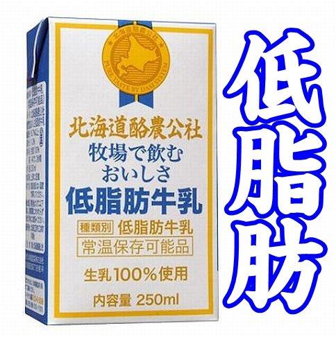 北海道酪農公社  牧場で飲むおいしさ低脂肪牛乳250mlX24本