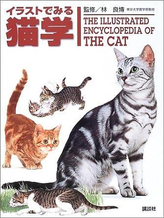 イラストでみる猫学 (KS農学専門書)