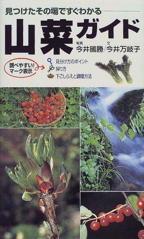 山菜ガイド―見つけたその場ですぐわかる
