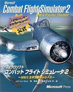 マイクロソフト コンバットフライトシミュレータ2―WW2太平洋戦線シリーズ (inside moviesシリーズ)