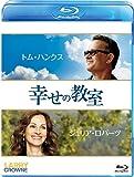 幸せの教室 [Blu-ray] image