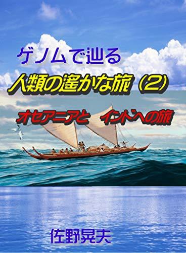 genomude tadoru jinruino harukana tabi 2: oseaniato indoeno tabi (jinruino rekishi) (Japanese Edition)