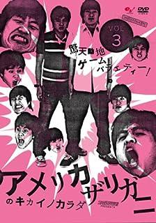 ファミ通 WaveDVD Presents アメリカザリガニのキカイノカラダ DVD Vol.3