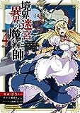 境界迷宮と異界の魔術師 4 (ガルドコミックス)