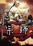 ザ・マスター 宗師[DVD]