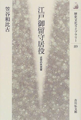 江戸御留守居役―近世の外交官 (歴史文化ライブラリー)