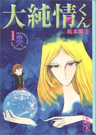 大純情くん (1) (講談社漫画文庫)