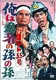 コント55号 俺は忍者の孫の孫[DVD]
