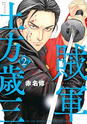 賊軍 土方歳三(2) (イブニングコミックス)