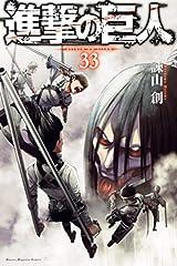 進撃の巨人(33) (週刊少年マガジンコミックス) Kindle版