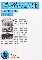 Budda No Kotoba: Suttanipta 4003330110 Book Cover