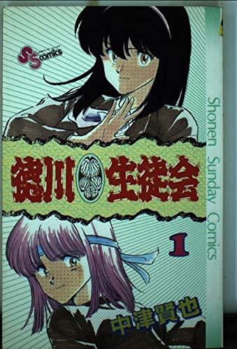 徳川生徒会 1 (少年サンデーコミックス)の詳細を見る