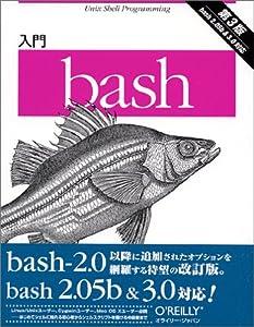 本の入門bash 第3版の表紙