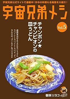 [樹咲リヨコ]の宇宙兄弟メシ vol.5