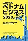 これからのベトナムビジネス2020 - 蕪木優典, 實原享之, 工藤拓人