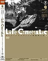 黒澤明記念ショートフィルム・コンペティション04-05 受賞作品集DVD ライフ・シネマティック 映画的人生1