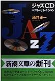 ジャズCDベスト・セレクション (新潮文庫)