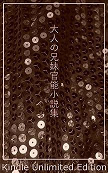 [北条光影]の大人の兄妹官能小説集 【Special Edition】 (ABCノベルズ)