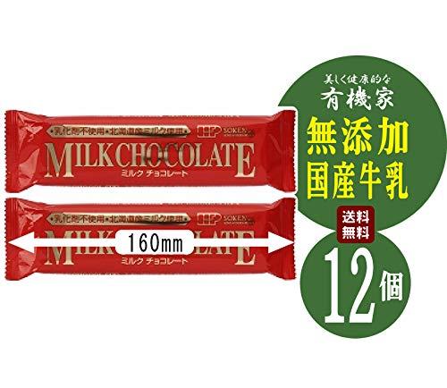 無添加 ミルクチョコレート 70g×12個★送料無料コンパクト★北海道産の牛乳から作ったミルクパウダーをたっぷり使用し、クリームパウダーを加えたまろやかで口どけのよいミルクチョコレート。砂糖の代わりにパラチノース・還元麦芽糖水飴を使用。乳化剤不使用。