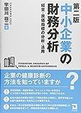 第2版 中小企業の財務分析