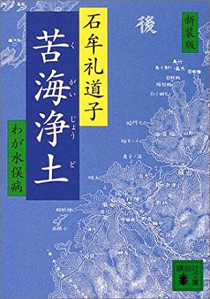 新装版 苦海浄土 (講談社文庫)