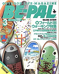 BE-PAL (ビーパル) 1988年3月号 新フィールド別ウォーキング特集