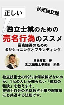 [秋元英郎]の秋元独立塾 独立士業のための正しい売名行為のススメ (ノウハウ)
