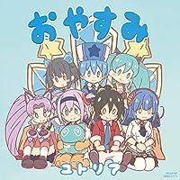 TVアニメ「社長、バトルの時間です! 」エンディング・テーマ「おやすみ」【通常盤】