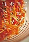 飛田さんの料理の工夫 時間も食材も賢く使う