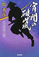 宵闇の破嵐(あらし) (光文社時代小説文庫)