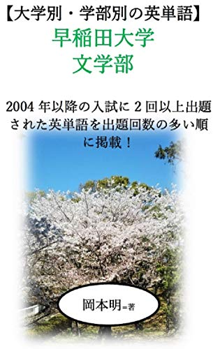 【大学別・学部別の英単語】 早稲田大学 文学部: 2004年以降の入試に2回以上出題された英単語を出題回数の多い順に掲載!