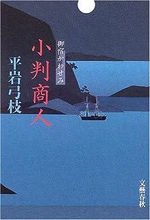 小判商人 (御宿かわせみ)