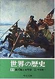 世界の歴史 (11) 新大陸と太平洋 (中公文庫)