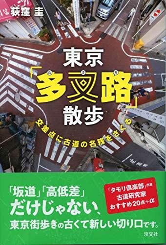 東京「多叉路」散歩 交差点に古道の名残をさぐるの詳細を見る