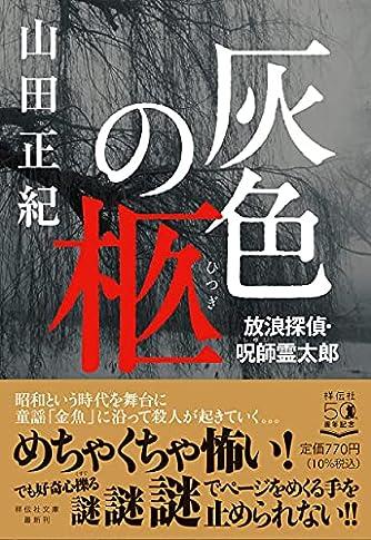 灰色の柩 放浪探偵・呪師霊太郎 (祥伝社文庫)