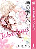僕の家においで Wedding 1 (マーガレットコミックスDIGITAL)