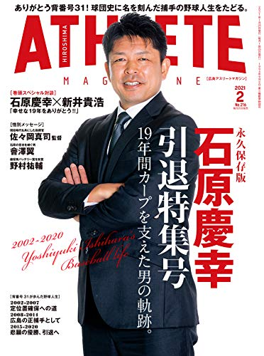 広島アスリートマガジン2021年2月号
