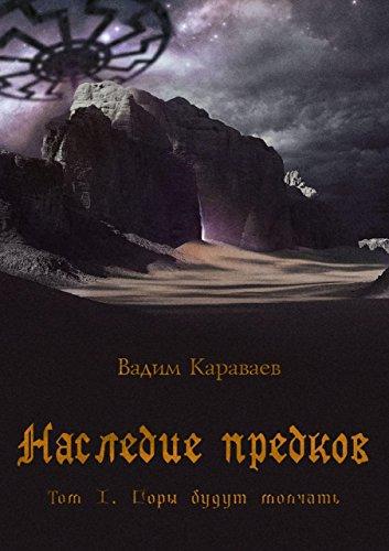 Наследие предков: Том 1. Горы будут молчать (Russian Edition)